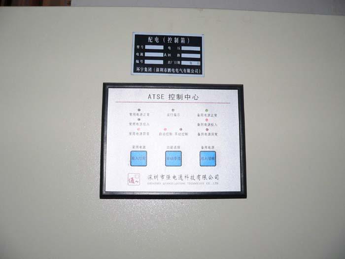 自动转换控制器