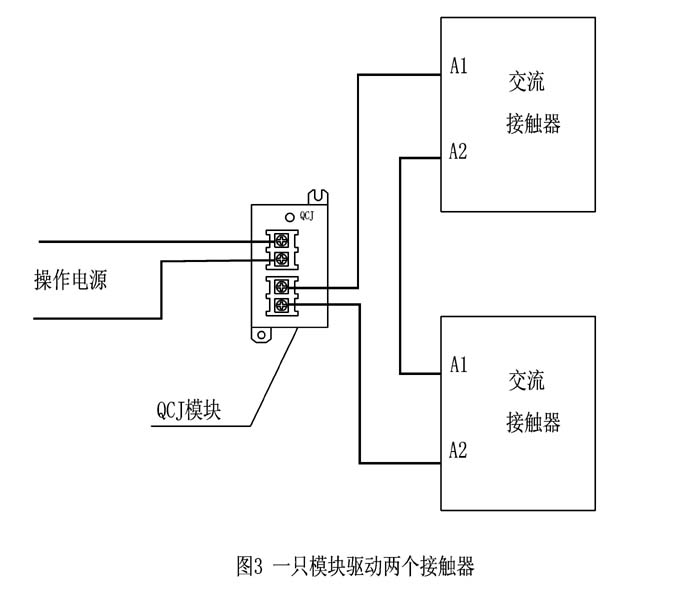 >qcj交流接触器节能模块